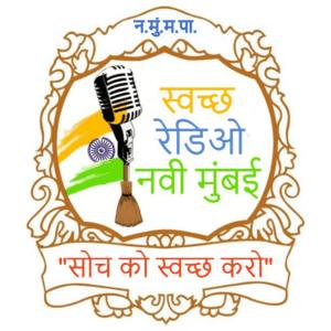 Swachh Radio Navi Mumbai