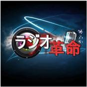 Radio rajiokakumeifmpro