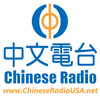 Chinease Radio USA