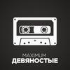 Maximum 90s