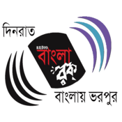 Radio Radio Bangla Rock | BongOnet