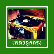 Radio เพลงลูกกรุง LookkungRadio Eingdoi Station Thailand