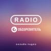 Radio Obozrevatel World Hit