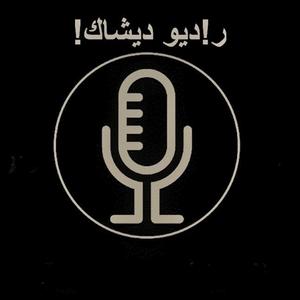 Radio Radio Deeshak