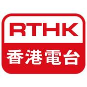 Radio RTHK Radio 2 94.8 FM
